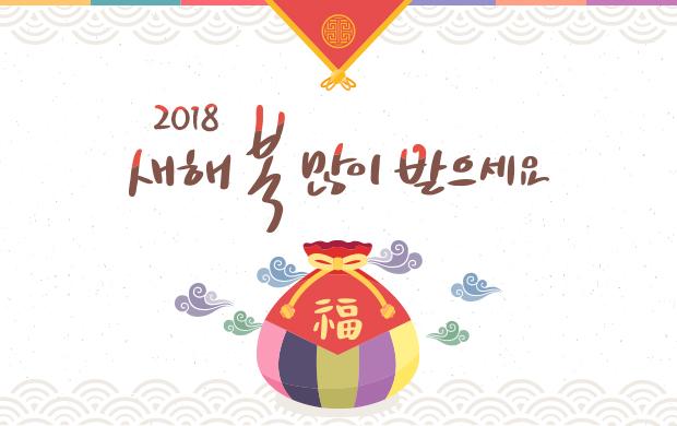 2018 설맞이 인사