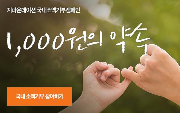 1000원 기부