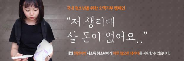 청소년 소액기부 캠페인