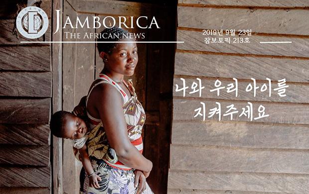 아프리카 뉴스