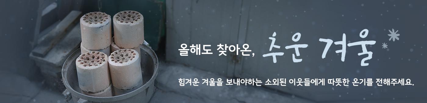 취약계층 겨울지원 캠페인