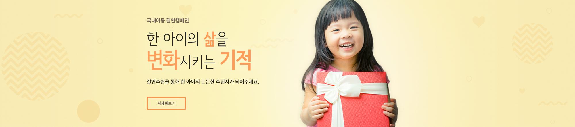 국내아동결연 캠페인